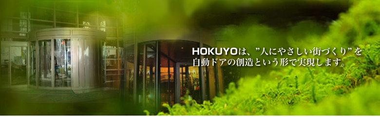 Hokuyo promotes human friendly automatic door in your town.